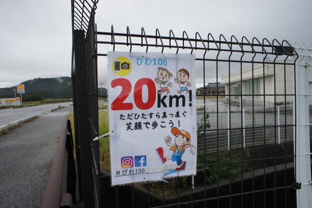 びわ100、びわ湖チャリティー100Km歩行大会